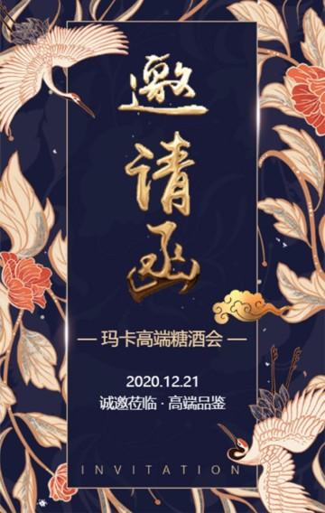 高端奢华中国风企业会议邀请函展会峰会研讨会新品发布H5