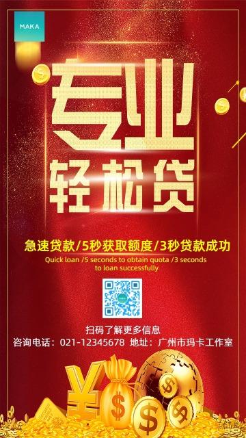 红金简约设计风格红色简洁大气金融理财行业专业贷款轻松贷款促销宣传海报