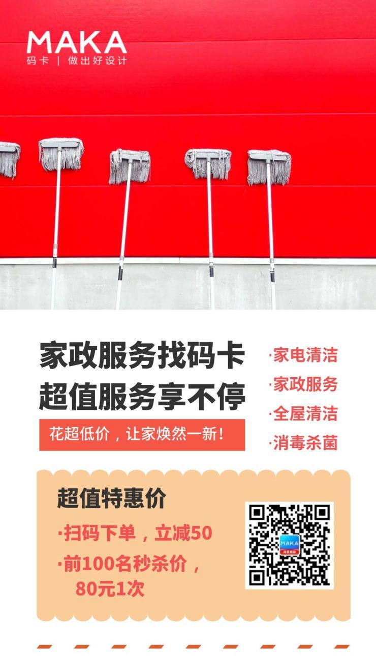 家居服务家政服务宣传海报