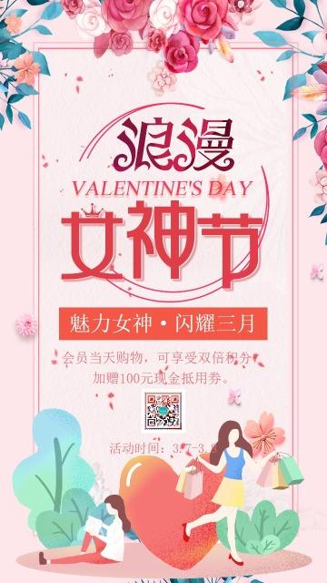 粉色唯美浪漫38女神节店铺节日促销活动宣传海报