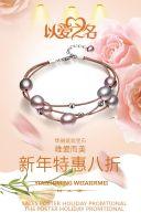 珠宝店促销海报