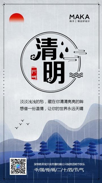 灰色文艺简约清明节朋友圈祝福日签海报