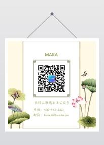 绿色清新荷花中国风通用公众号底部二维码