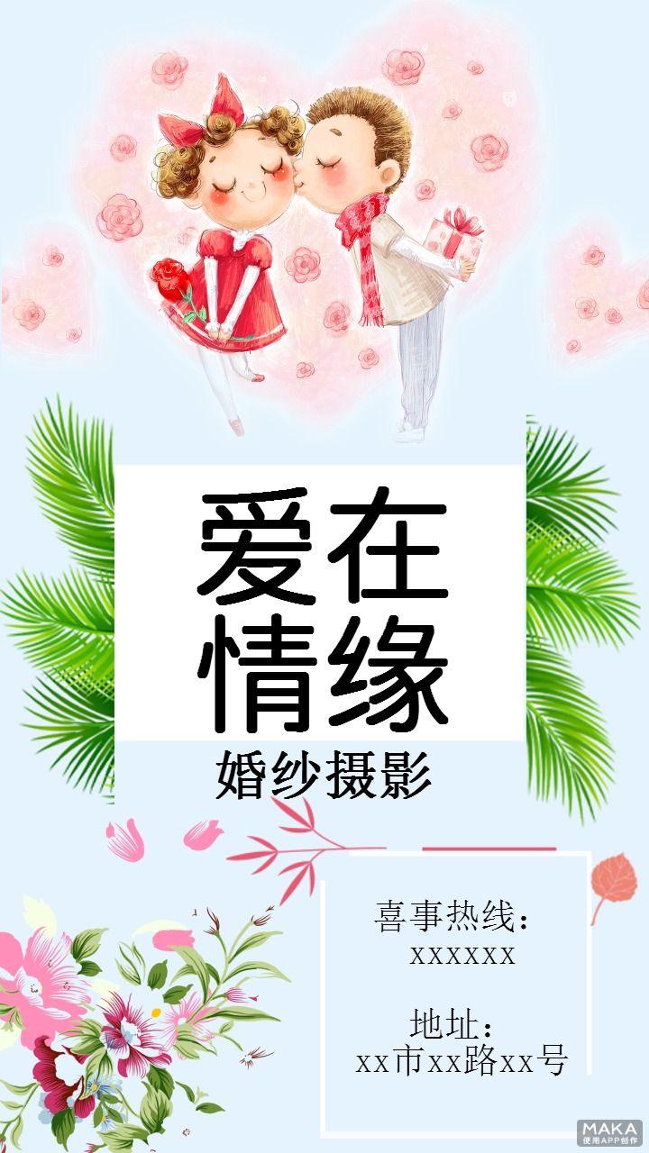 爱在情缘婚纱摄影机构宣传海报甜蜜可爱