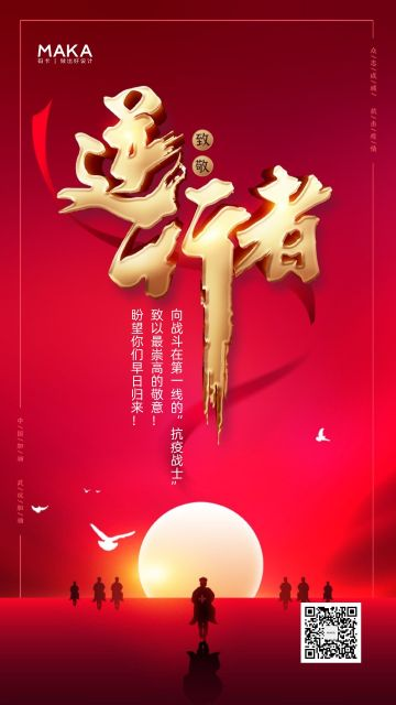 中国风卡通高端风企业/公益组织医院致敬医务工作者宣传推广海报