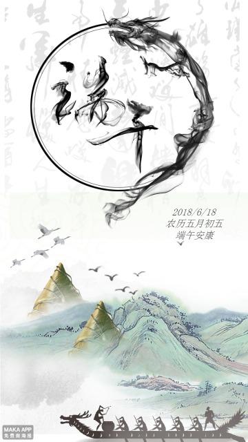 灰色水墨中国风端午节节日科普宣传海报