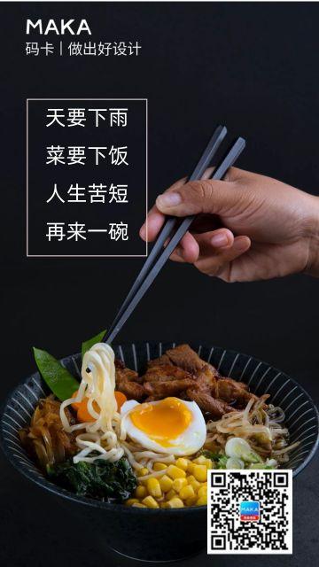 反鸡汤语录手机海报设计