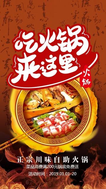 中餐火锅店促销推广活动宣传