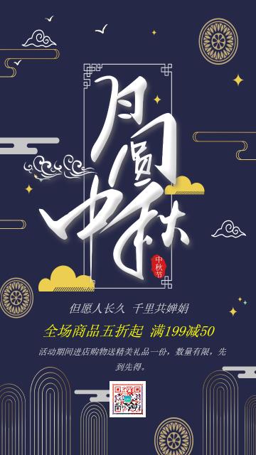 蓝色怀旧中国风店铺八月十五中秋节促销活动宣传海报