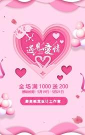 粉色创意唯美浪漫遇见爱情情人节促销活动宣传