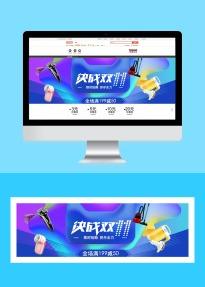 决战双十一狂欢节电商banner