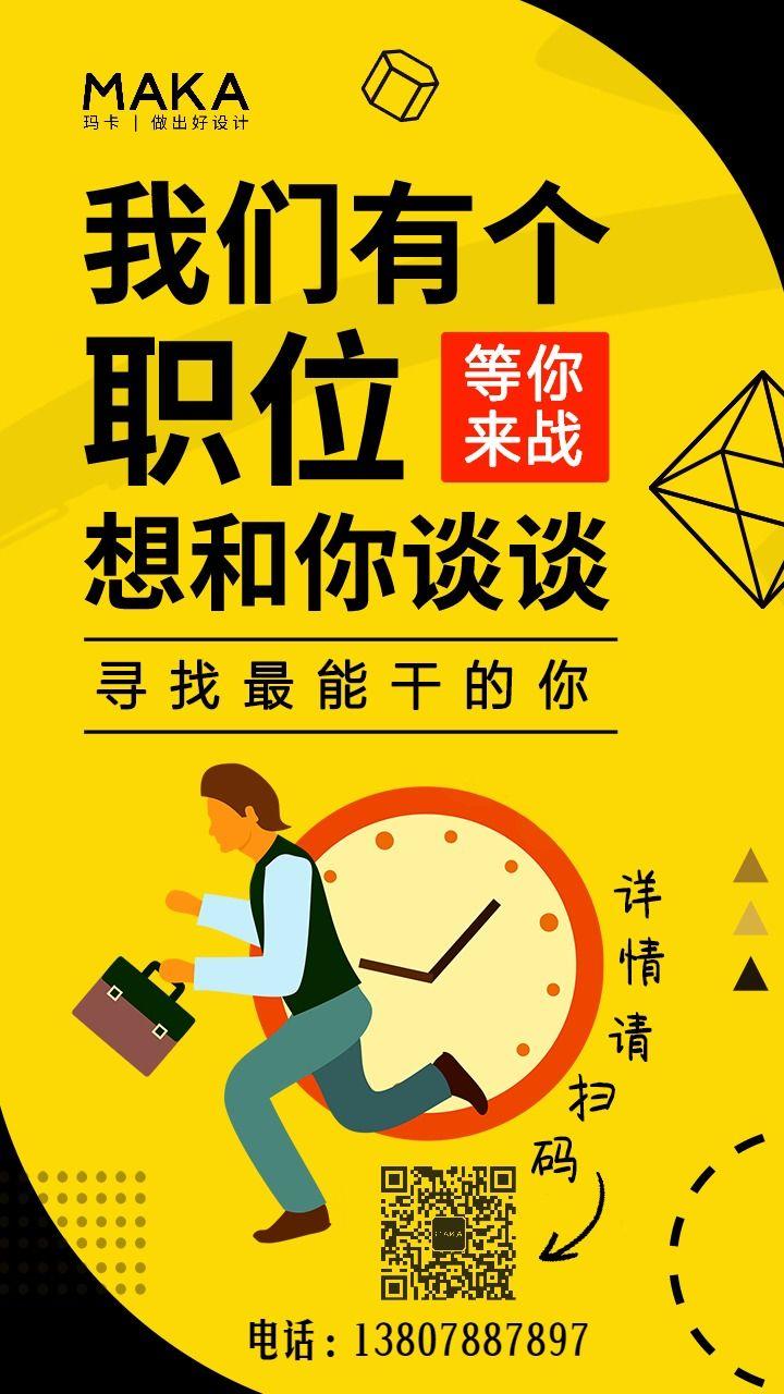 黄色卡通扁平企业招聘招聘宣传海报
