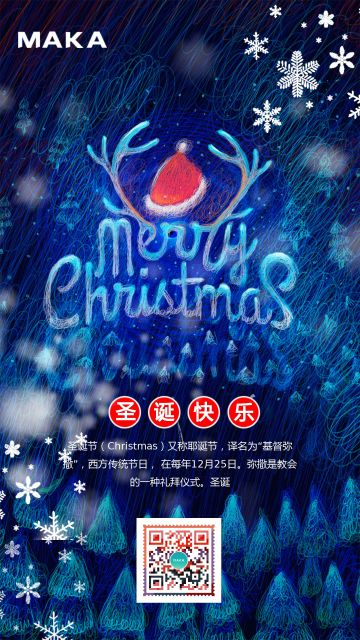 插画线圈风简洁圣诞节海报