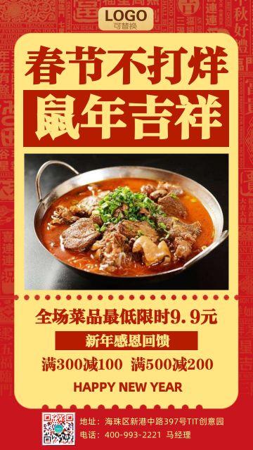 喜庆春节不打烊餐饮宣传促销海报