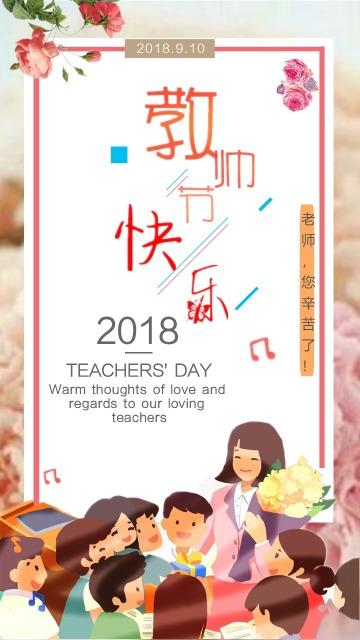 教师节贺卡/教师节海报/温馨祝福/感恩/表达谢意/教师节活动宣传海报/简洁大气