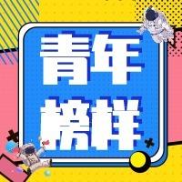 五四青年节青年榜样热血青春插画简约公众号封面小图