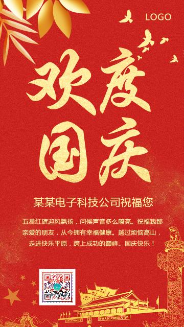 简约中国风红色喜庆国庆节商家促销优惠活动打折大酬宾海报