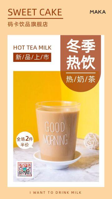 黄色简约风格冬季热饮促销宣传手机海报