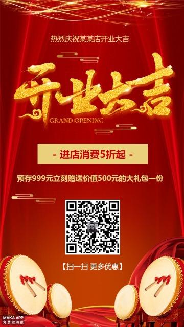红金大气盛大开业开业大吉商家促销宣传推广海报