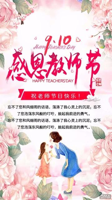感恩教师节 插画唯美宣传海报