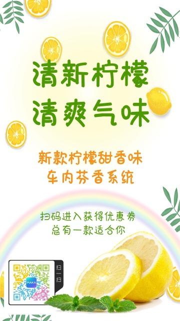 柠檬清新销售促销海报