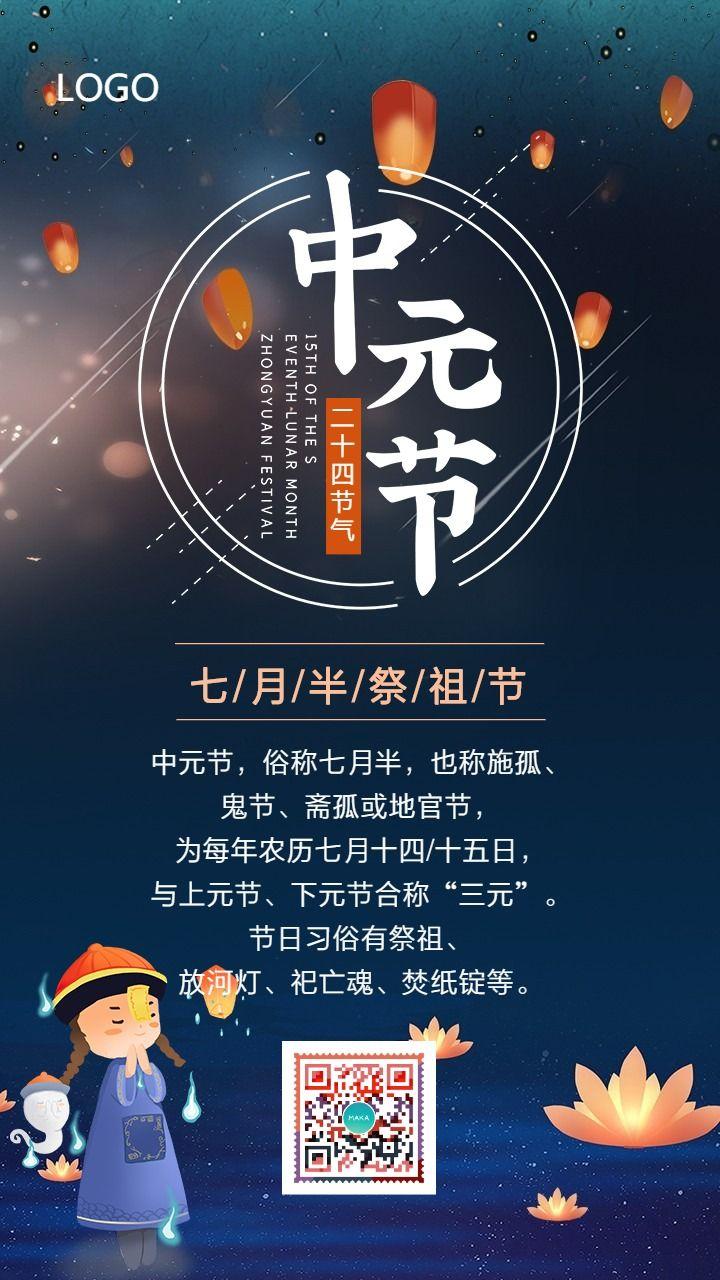 扁平简约风中国传统节日中元节鬼节孔明灯河灯二十四节气中元节海报