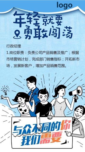 企业/教育机构招聘海报