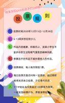 粉色清新简约童心绘梦绘画大赛投票活动H5