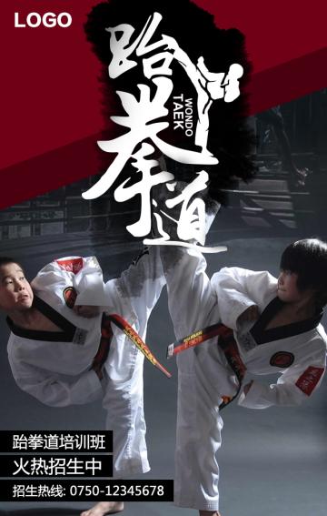 暑期跆拳道培训班招生学员招募