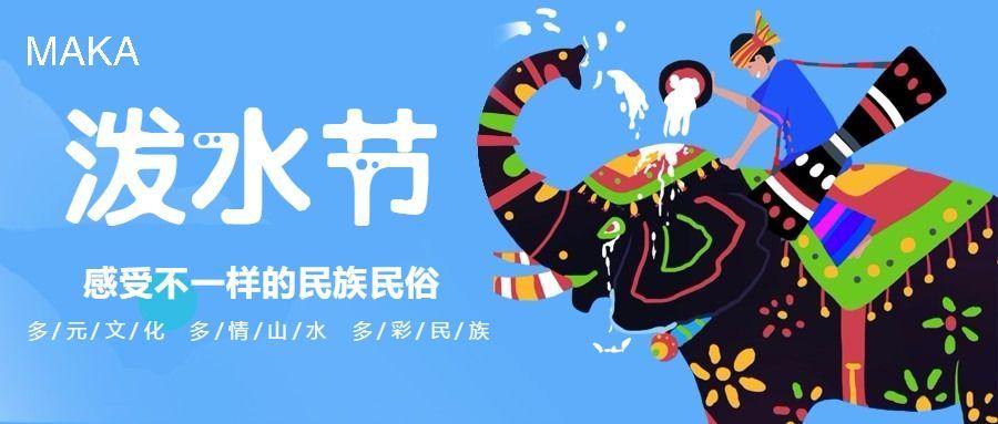 泼水节简约风旅行社宣传公众号首图