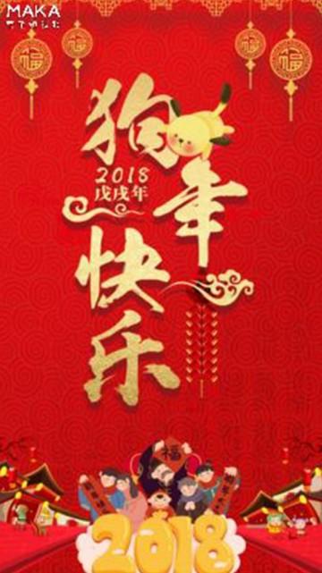 新年快乐 新春祝福 恭贺新禧 新年贺卡 除夕拜年 企业贺卡 狗年春节贺卡