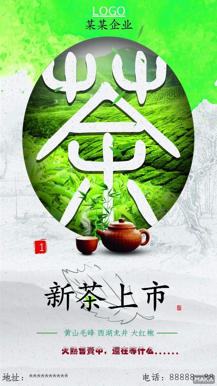 简约新茶上市宣传海报