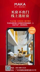 简约红色大气房地产线上选房购房宣传海报