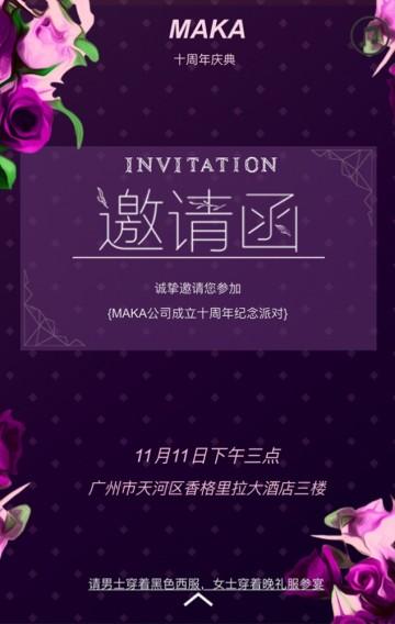 淡雅紫色花朵繁花活动年会纪念日周年庆邀请函