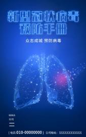 2020新型冠状病毒肺炎预防武汉加油扁平简约宣传H5