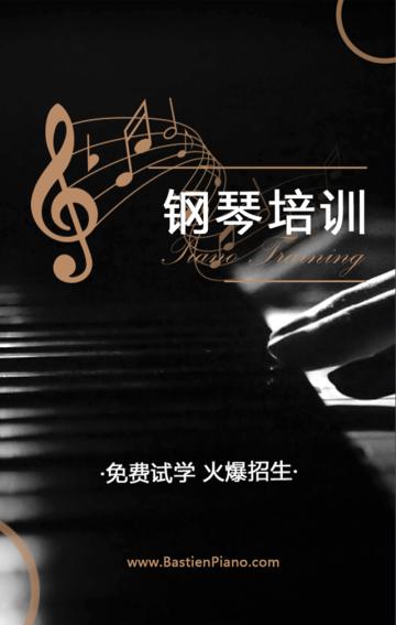 钢琴培训班/钢琴艺术兴趣班/招生模板