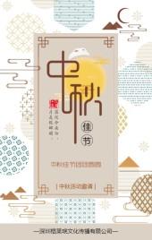 简约中秋祝福中秋贺卡中秋节商家促销活动宣传H5模板