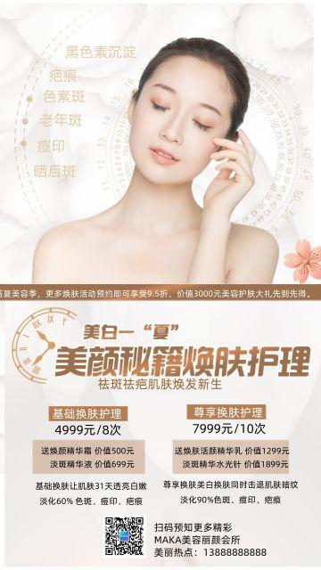时尚炫酷祛痘祛斑祛疤美容促销海报