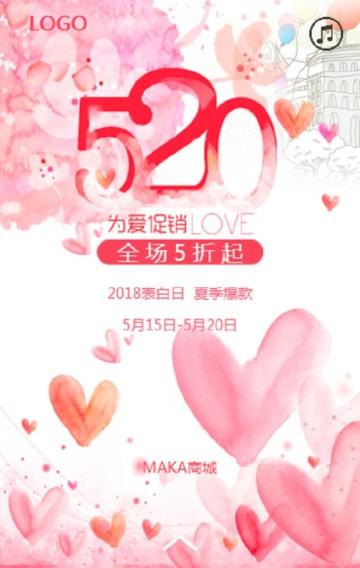 粉色清新文艺唯美浪漫520情人节表白日折扣优惠新品促销