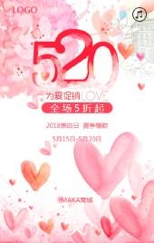 粉色清新文艺唯美浪漫520情人节折扣新品H5