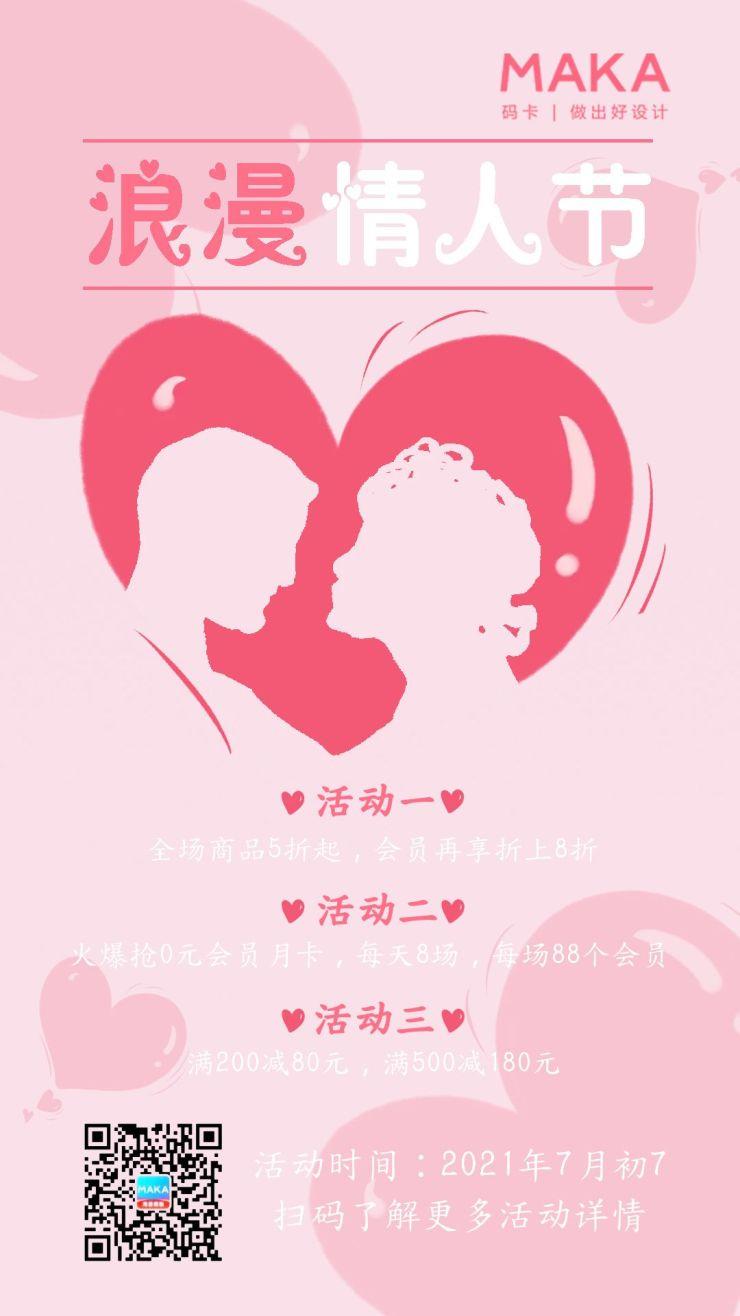 七夕浪漫情人节促销宣传海报
