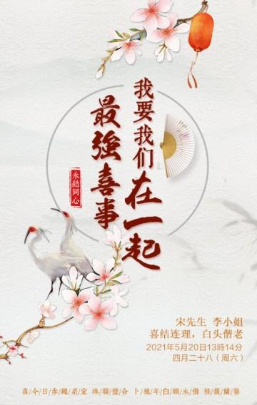 白色清新古风婚礼喜帖婚礼请柬H5