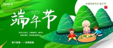 绿色卡通端午节节日宣传公众号首图