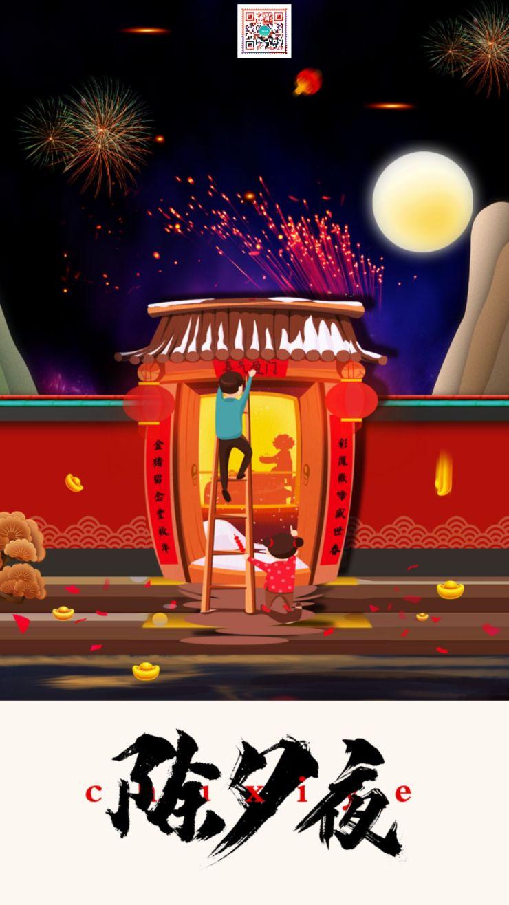 喜庆红色怀旧中国风除夕夜团圆饭阖家团圆企业宣传