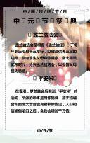 中元节企业宣传