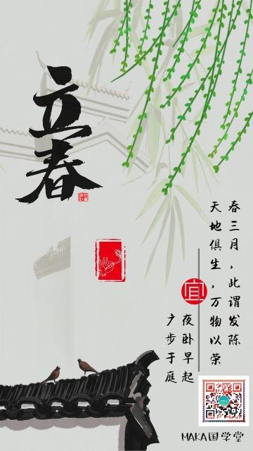 白色中国风立春节气日签手机海报