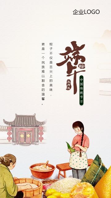 端午节日传统风格中国风问候贺卡海报