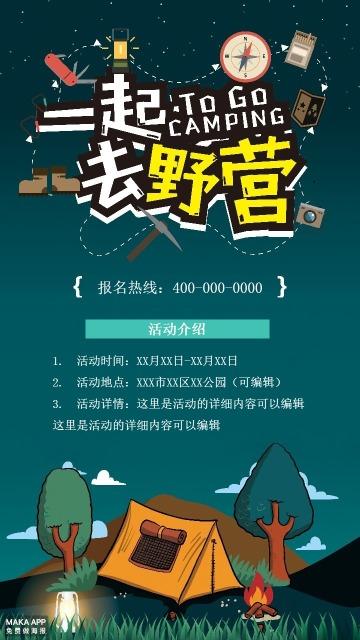 深绿色卡通亲子活动一起去野营邀请函手机海报