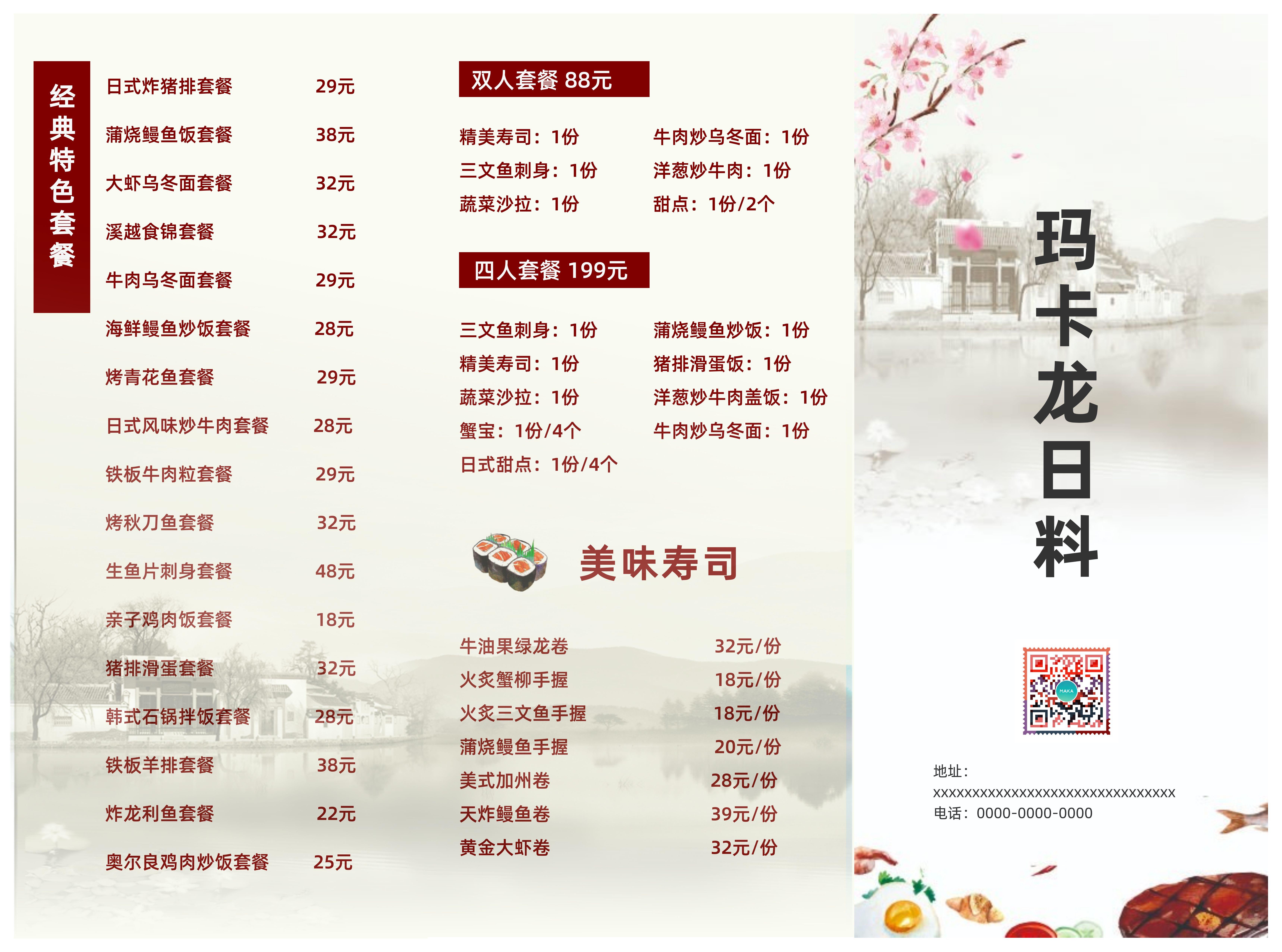 中国风简约菜单三折页
