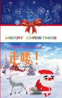 动态圣诞祝福贺卡